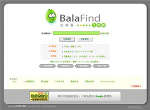 Balafind 芭樂蕃台灣商品搜尋比價網