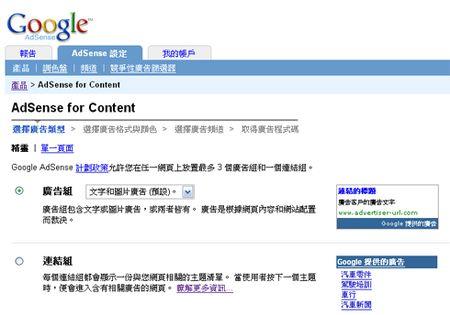 Google Adsense For Content 將支援繁體中文