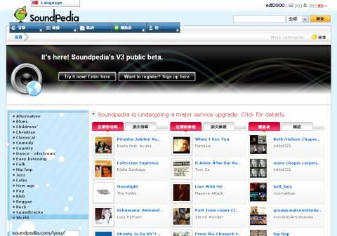 soundpedia.jpg