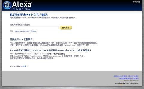 alexa_chinese